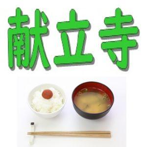 献立寺ロゴ